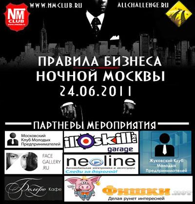 Streetchallenge «Правила бизнеса Ночной Москвы»