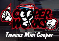 Стайлинг и Тюнинг автомобилей Mini Cooper