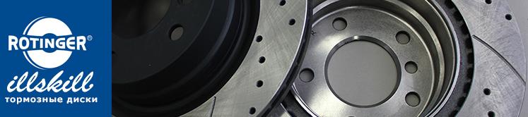 Тормозные диски Rotinger ILLSKILL