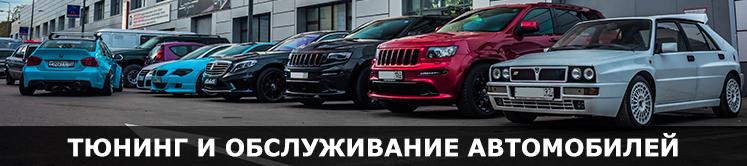 Тюнинг и обслуживание автомобилей в Москве